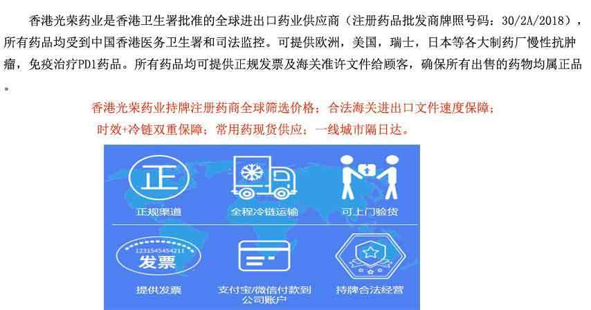 香港光荣药业a